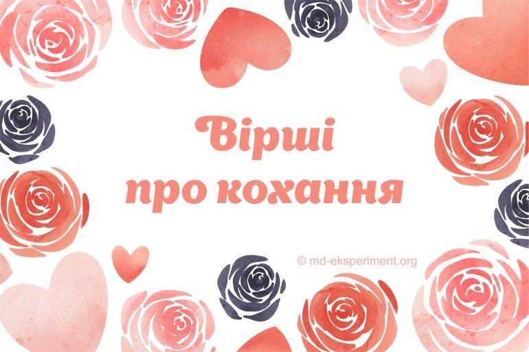 Кращі вірші про кохання