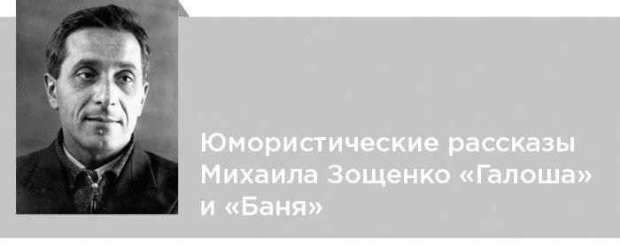 Михаил Зощенко. Критика. Юмористические рассказы Михаила Зощенко «Галоша» и «Баня»