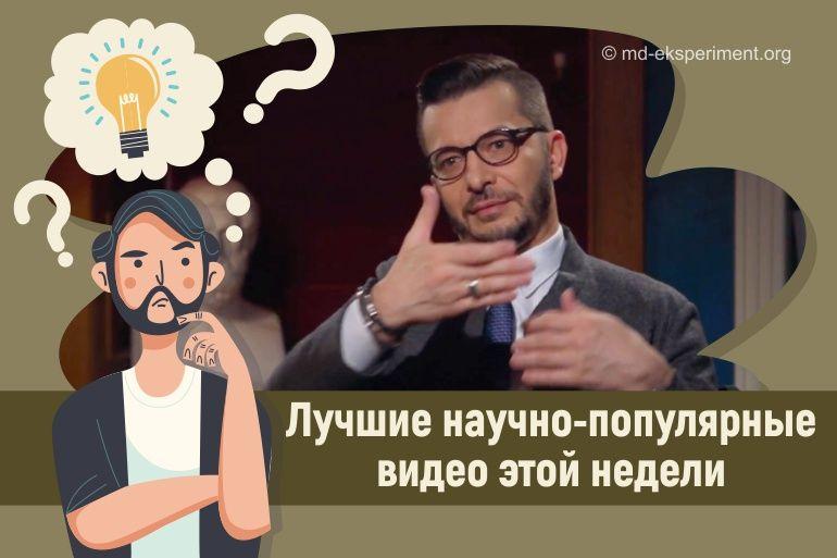 Лучшие научно-популярные видео недели. Лучший научпоп. 20.09.2020