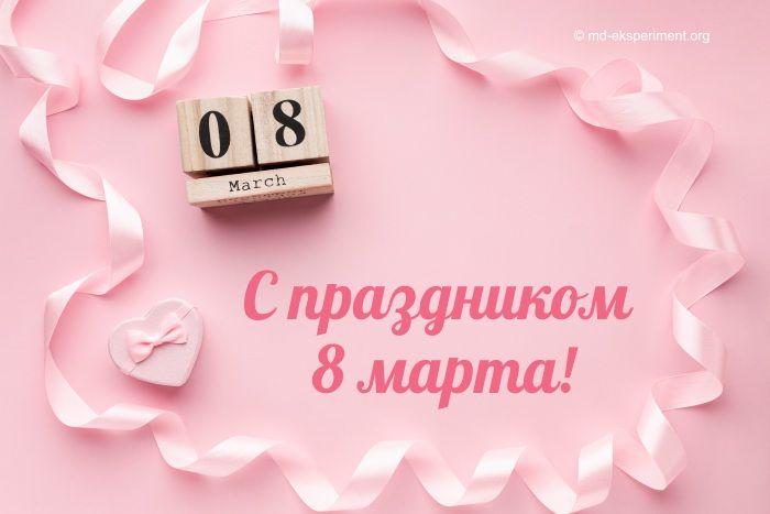 открытка на 8 марта любимой подруге, девушке, маме