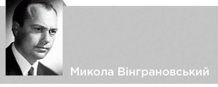 Микола Внграновський врш для дтей