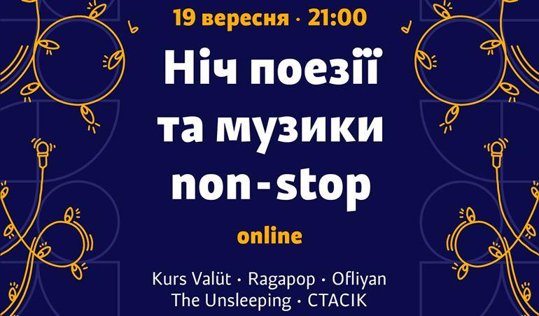 Ніч поезії та музики non-stop. BookForum. Афіша Львів 2020