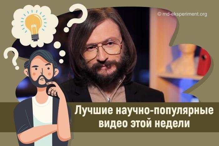 Видео дня. Лучшие научно-популярные видео недели. 24.05.2021