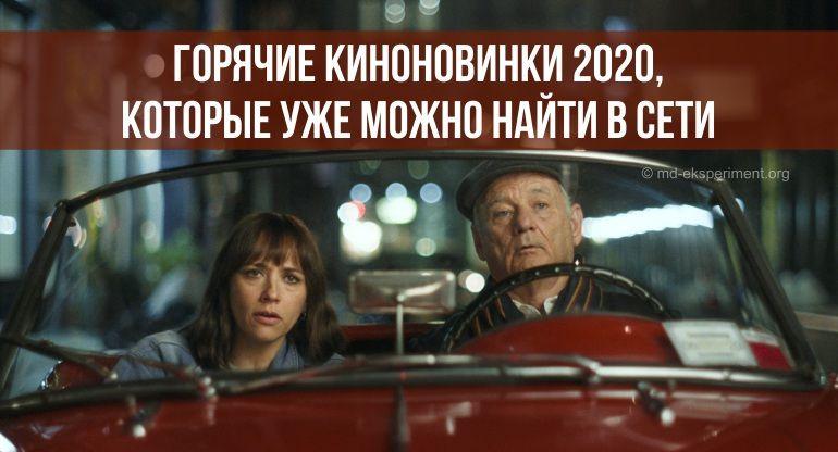 Киноновинки 2020, которые недавно появились в сети. Описание и трейлер