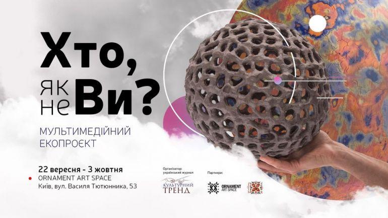 Мультимедійний екопроєкт «Хто, як не Ви?». Галерея Ornament Art Space. Київ 2020