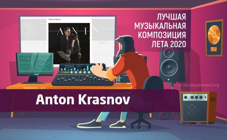 Голосовать за Anton Krasnov. Лучший трек лета 2020. Break the Silence