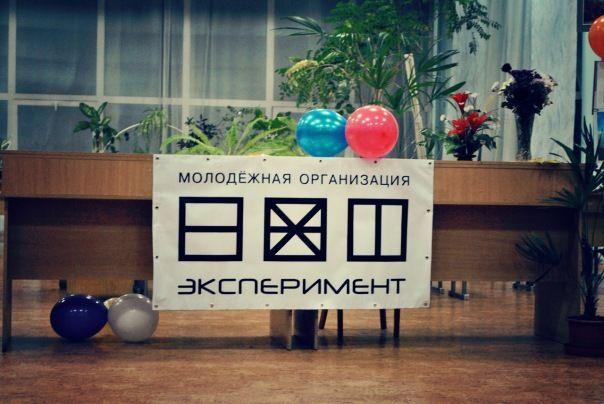 Молодёжное движение Эксперимент в Украине. Деятельность клубов. Архив