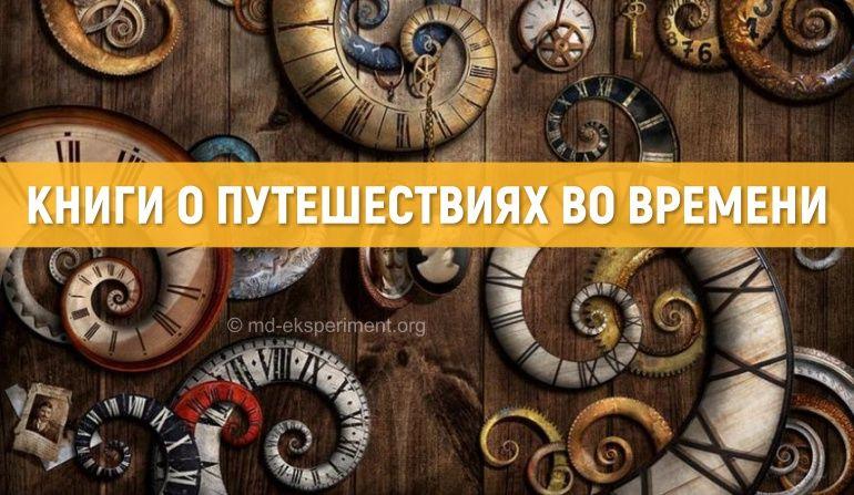 10 загадочных книг о путешествиях во времени