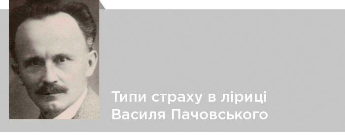 Василь Пачовський. Критика. Типи страху в ліриці Василя Пачовського