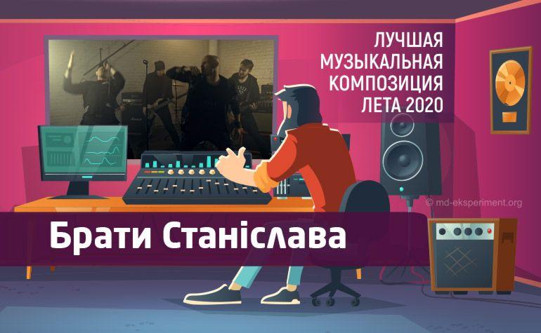 Голосувати за Брати Станіслава. Пісня Поролоновий Світ. Кращий трек літа 2020