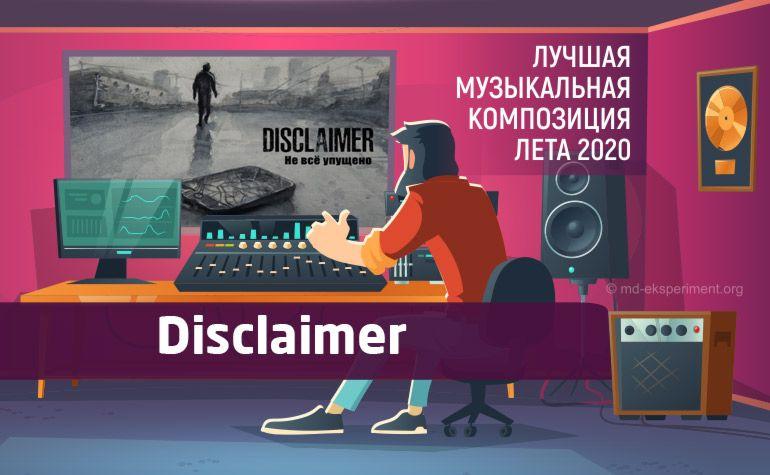 Голосовать за Disclaimer. Лучший трек лета 2020