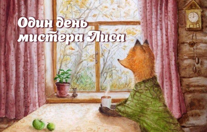 Читать рассказ Один день мистера Лиса. Автор Константин Червяков