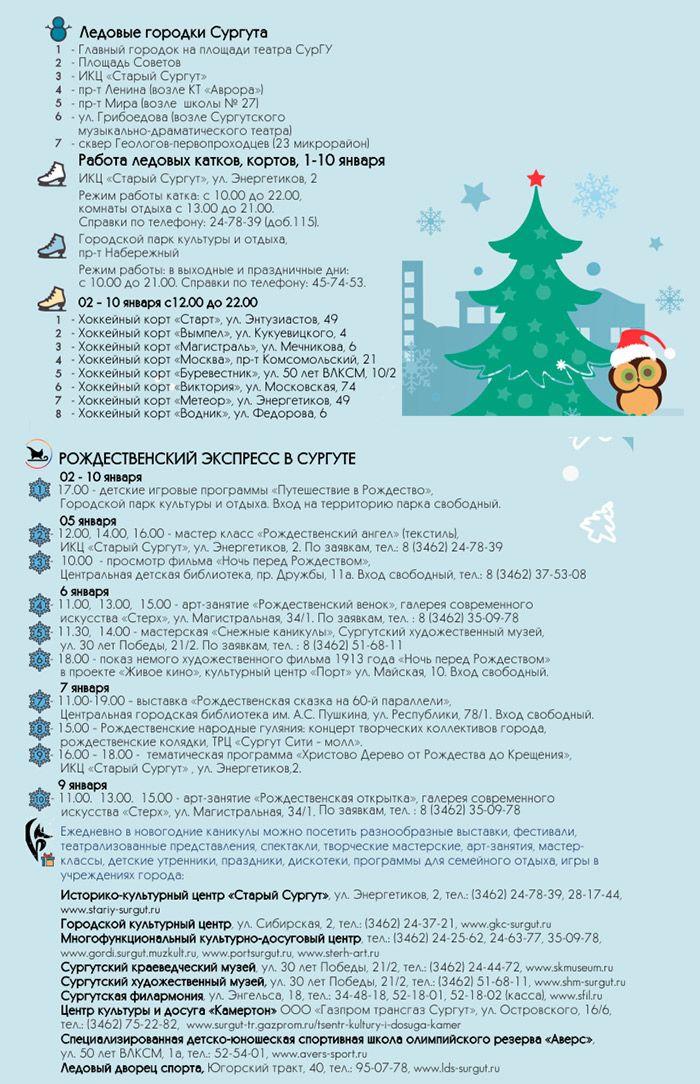 Полная новогодняя программа 2020 в Сургуте
