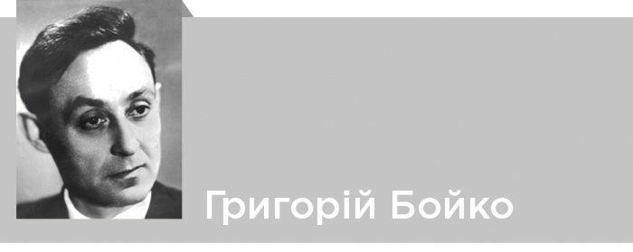 Григорй Бойко