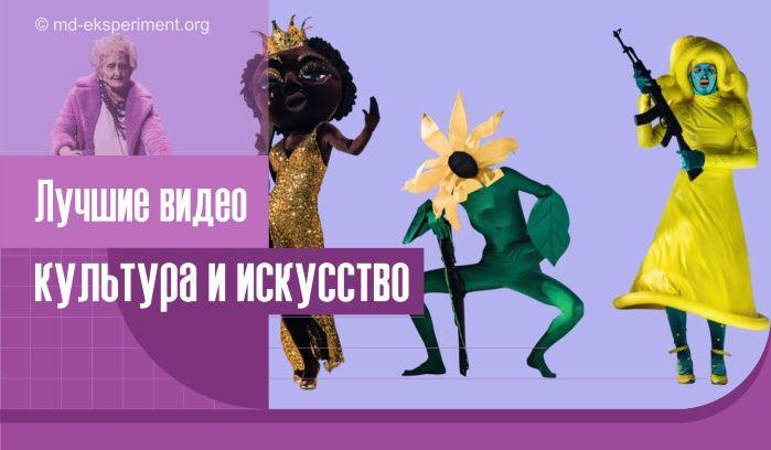 Лучшие видео о культуре за неделю. 1.06.2021