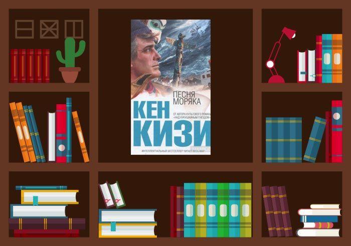 Кен Кизи Песня моряка Читать книгу