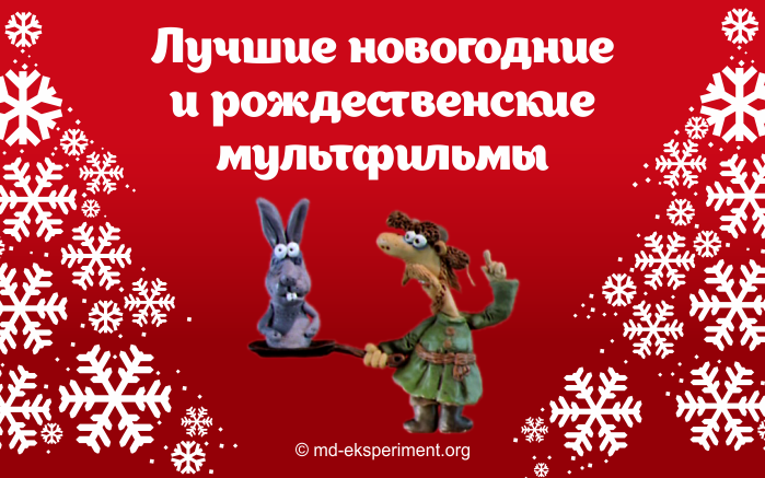 Что посмотреть на Новый год и Рождество. Добрые новогодние мультфильмы
