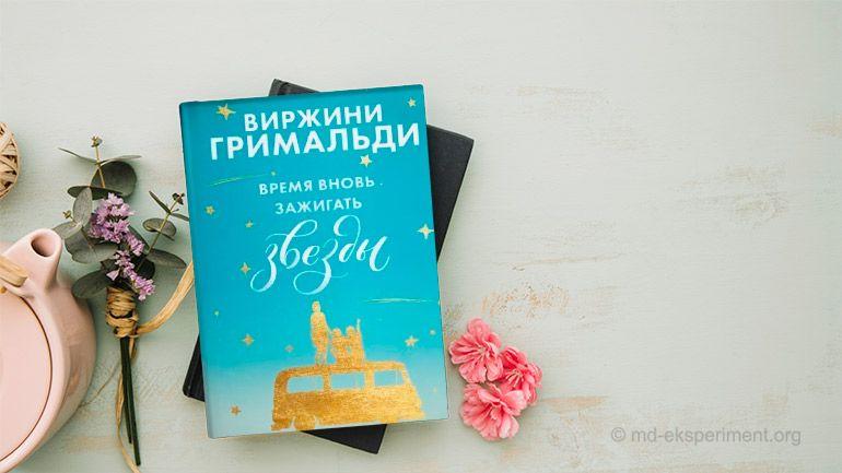 Виржини Гримальди «Самое время вновь зажечь звезды»