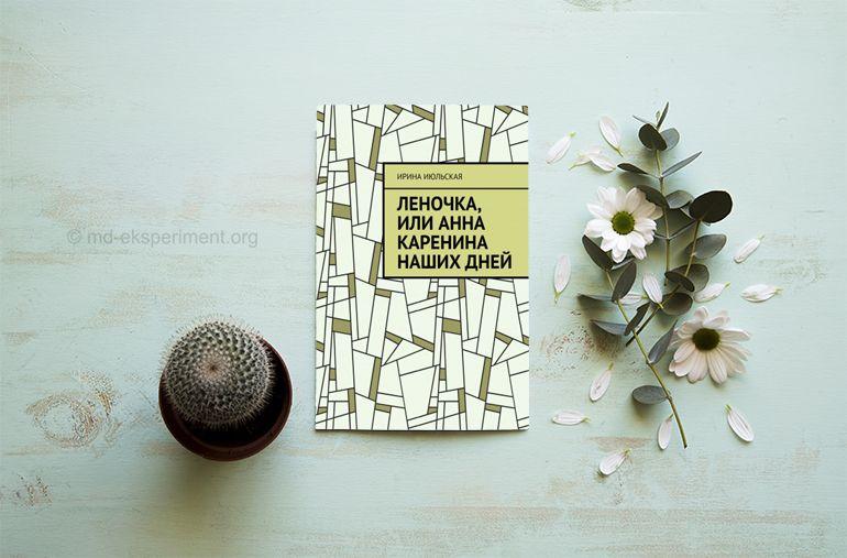 Классический роман на современной почве (И. Июльская «Леночка, или Анна Каренина наших дней»)