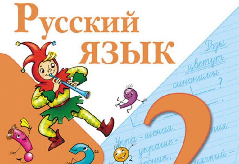 ГДЗ: русский язык 2 класс Канакина, Горецкий