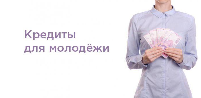 Микрокредитование для молодежи