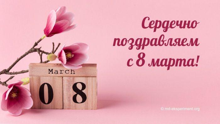 поздравление с 8 марта в картинках