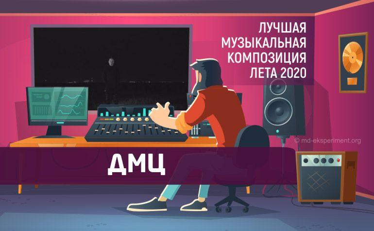 Голосовать за ДМЦ. Лучший трек лета 2020