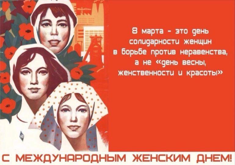 с 8 марта. Плакат. История праздника
