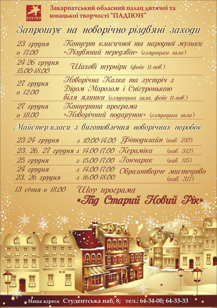 Повна новорчна програма 2020 в Ужгород