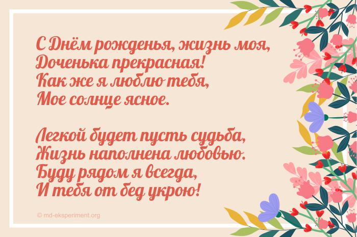 Красивый стих для дочери