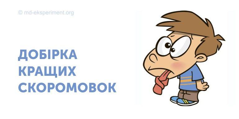 Говоримо красиво. Кращі скоромовки українською мовою