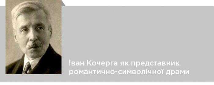 Іван Кочерга. Критика. Іван Кочерга як представник романтично-символічної драми: традиція і новаторство.