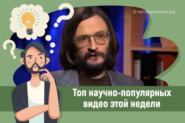 ТОП 12 научно-популярных видео этой недели. 4.04.2021