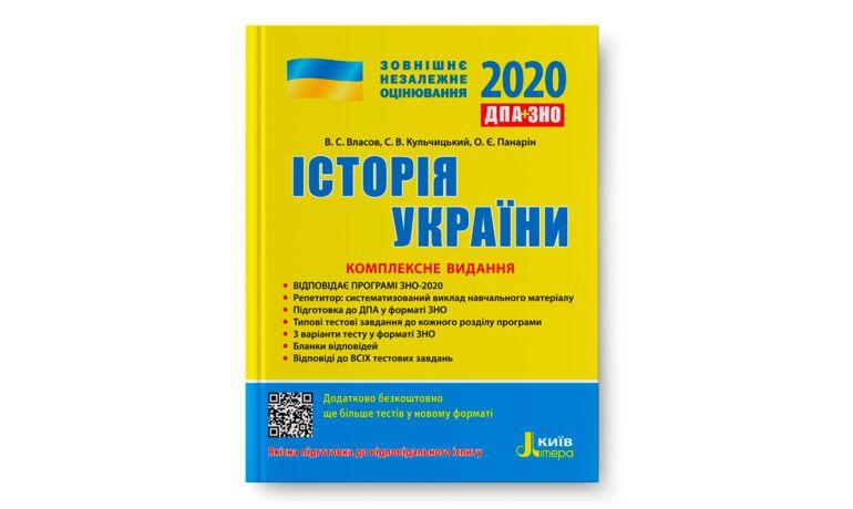 зно 2020 Украинский язык и литература