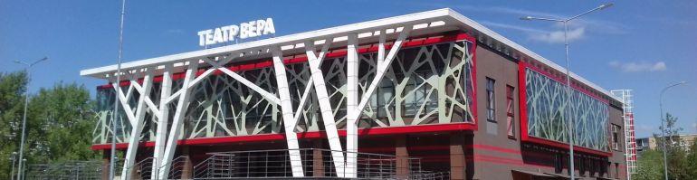Театр Вера - отмена спектаклей. Афиша 2020