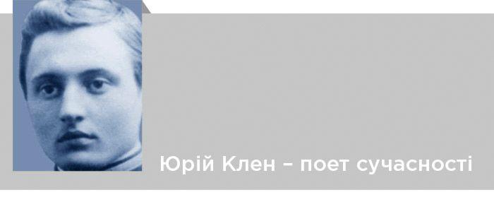Юрій Клен. Критика. Юрій Клен – поет сучасності