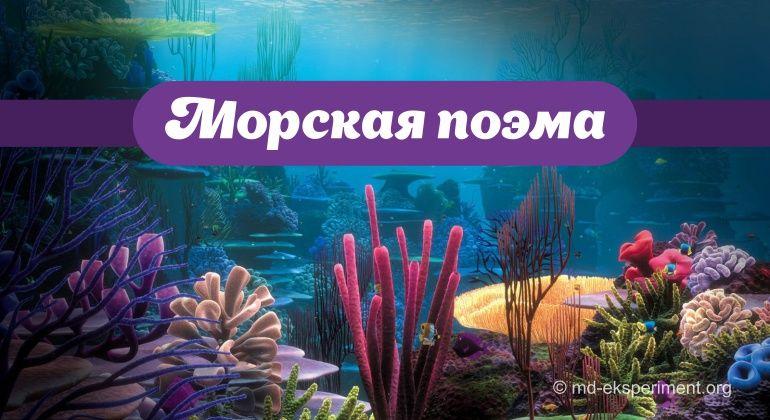 Морская поэма Полины Жеребцовой. Читать онлайн
