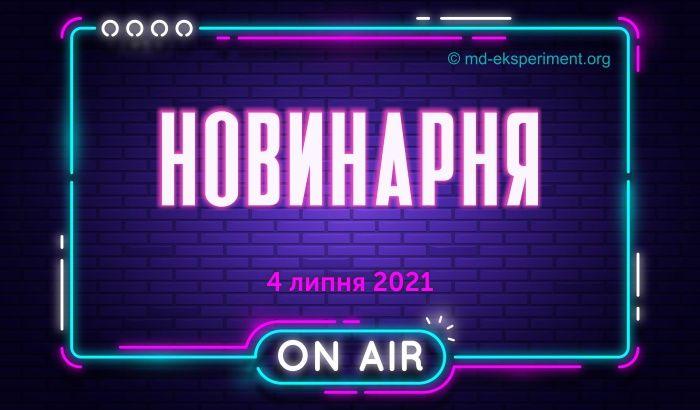 Новинарня. 4.07.2021 Огляд новин культури