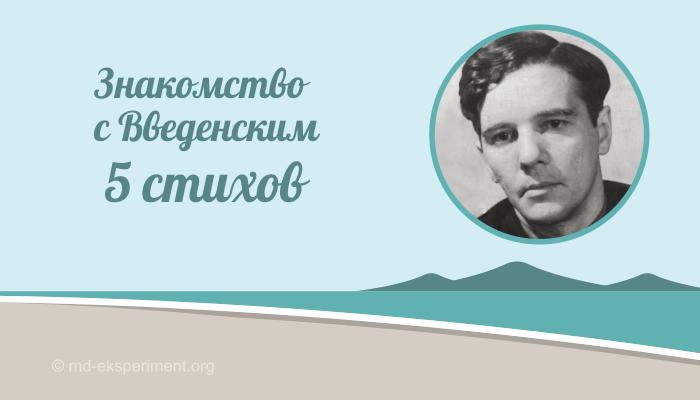 Знакомство с поэзией Александра Введенского. 5 стихотворений