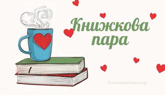 Про акцію Книжкова пара