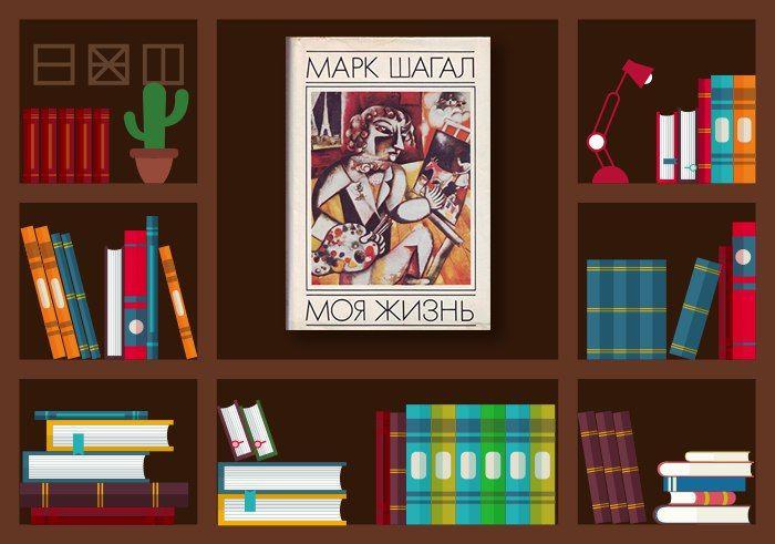 6 Марк Шагал