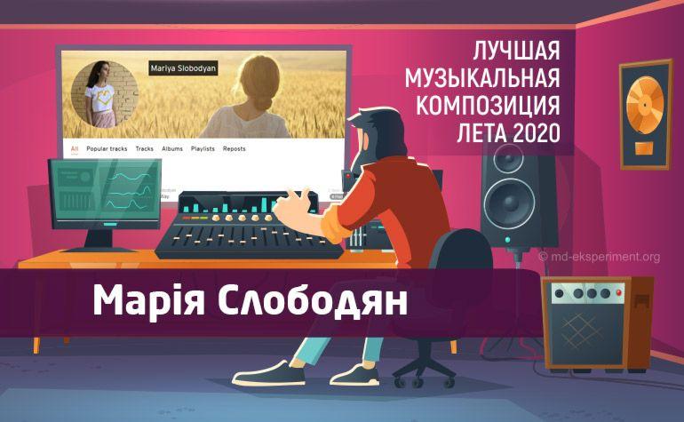 Голосувати за Марію Слободян. Кращий трек літа 2020. Чарівний край