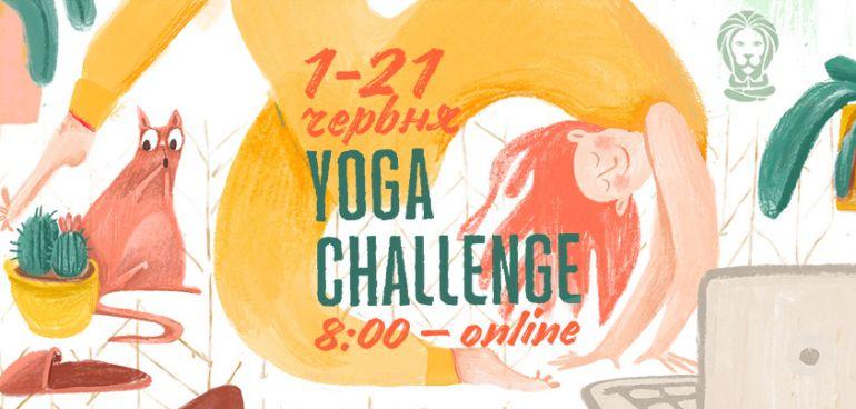 Yoga Challenge Online: 21 день безкоштовних занять з йоги. Афіша 2020