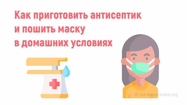 Как приготовить антисептик и пошить маску в домашних условиях