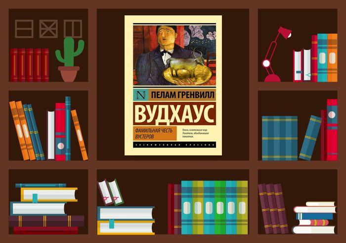 Пелам Г Вудхаус Фамильная честь Вустеров Читать книгу