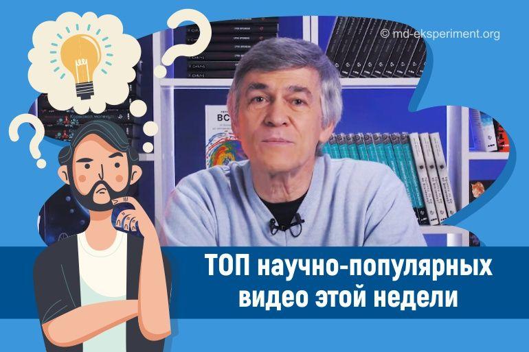 Топ научно-популярных видео этой недели. 05.12.2020