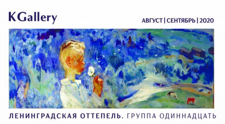 Выставка «Ленинградская оттепель. Группа Одиннадцать». Афиша KGallery. Санкт-Петербург 2020