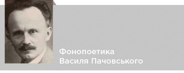 Василь Пачовський. Критика. Мовна картина світу письменника і фоностиль (фонопоетика Василя Пачовського)