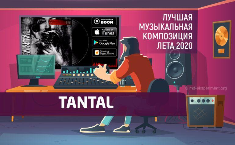 Голосовать за TANTAL. Лучший трек лета 2020