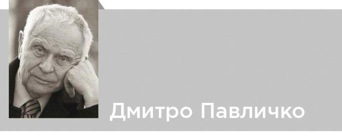 Дмитро Павличко дитяч врш